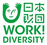 日本財団WORK! DIVERSITY