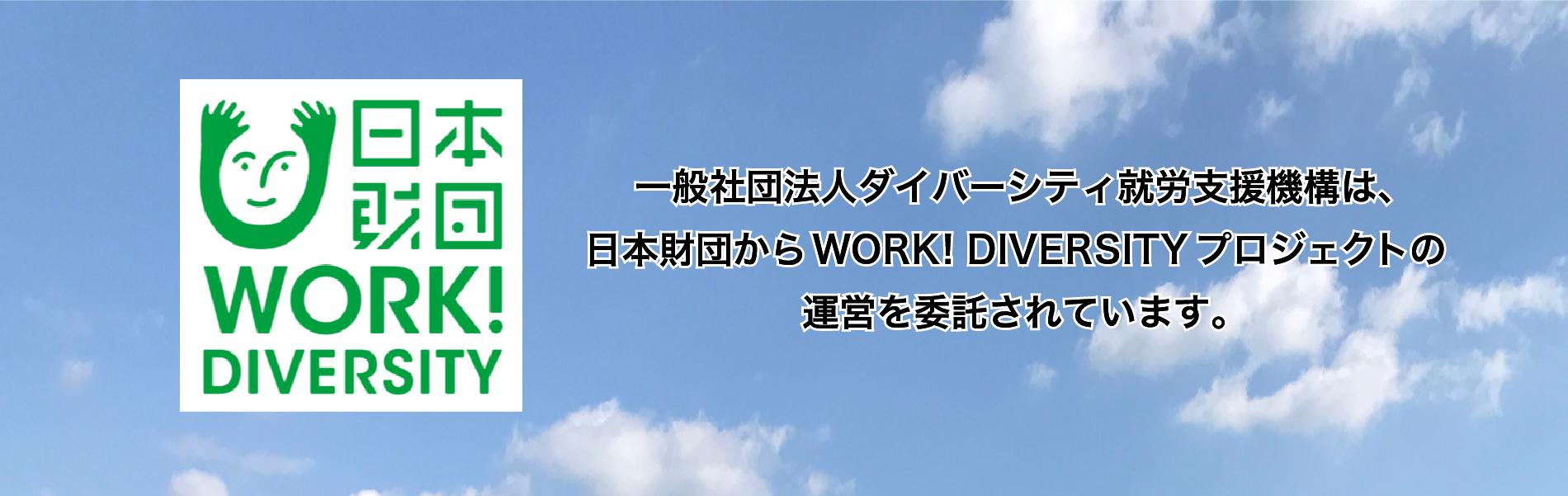 一般社団法人ダイバーシティ就労支援機構は、日本財団からWORK! DIVERSITYプロジェクトの運営を委託されています。